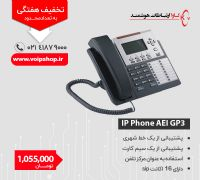 AEI GP3 IP Phone گوشی تلفن